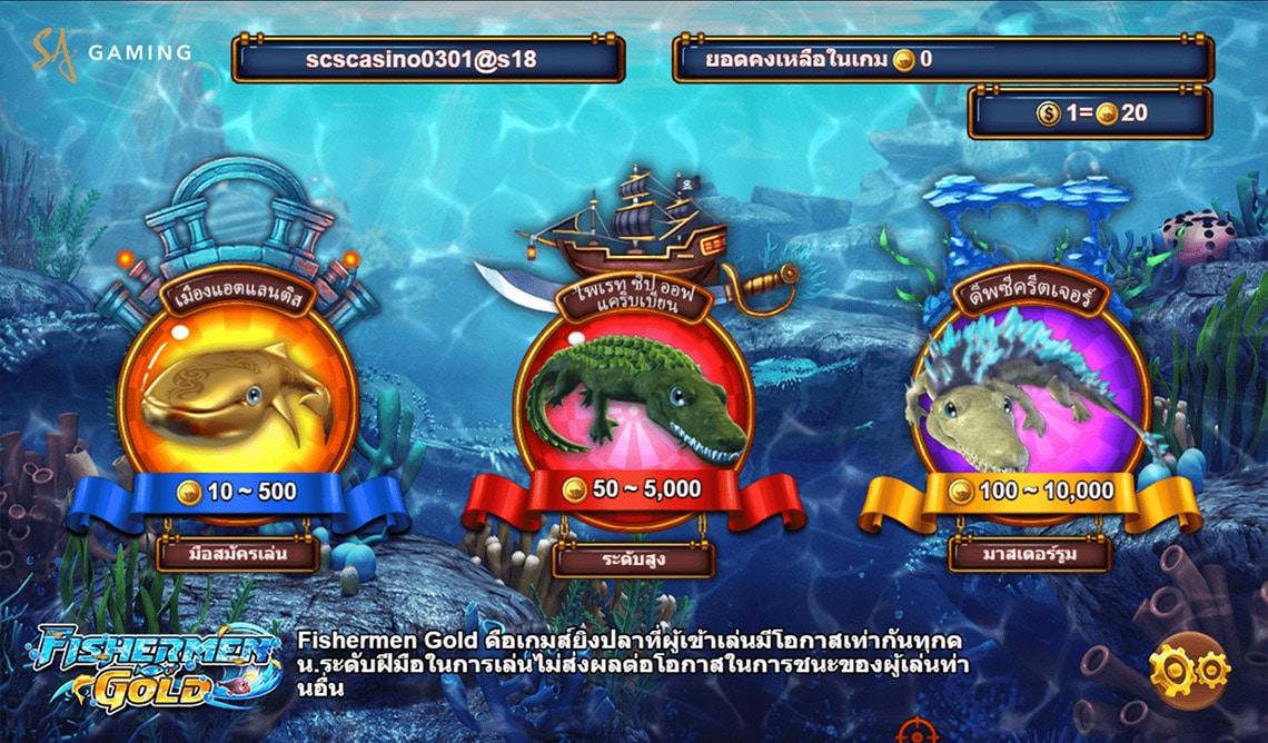 ระดับเกมส์ เกมส์ยิงปลา SA Gaming