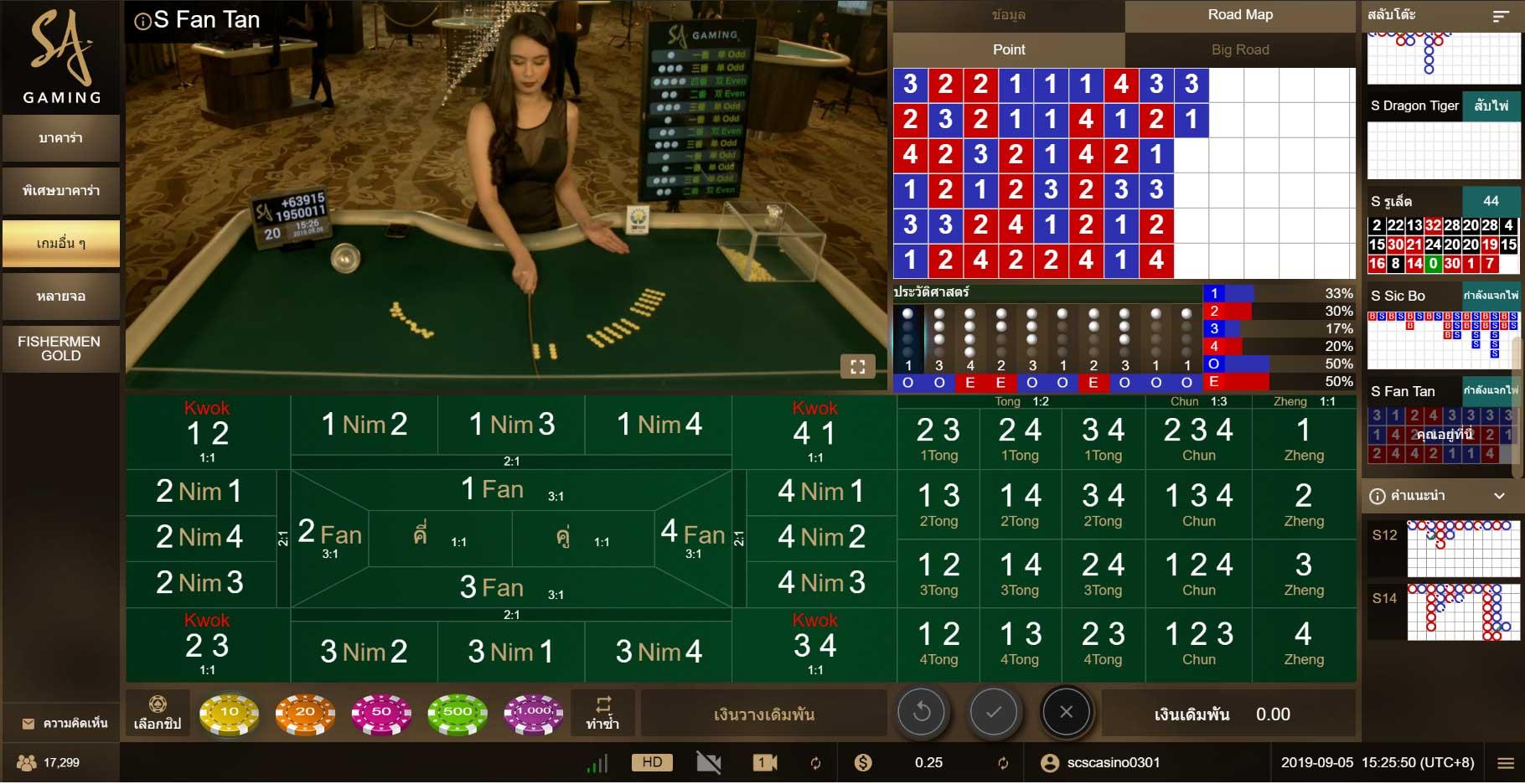 หน้าการเล่น กำถั่ว SA Gaming