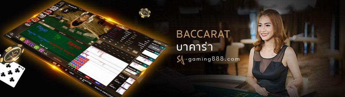 บาคาร่า Baccarat SA Gaming