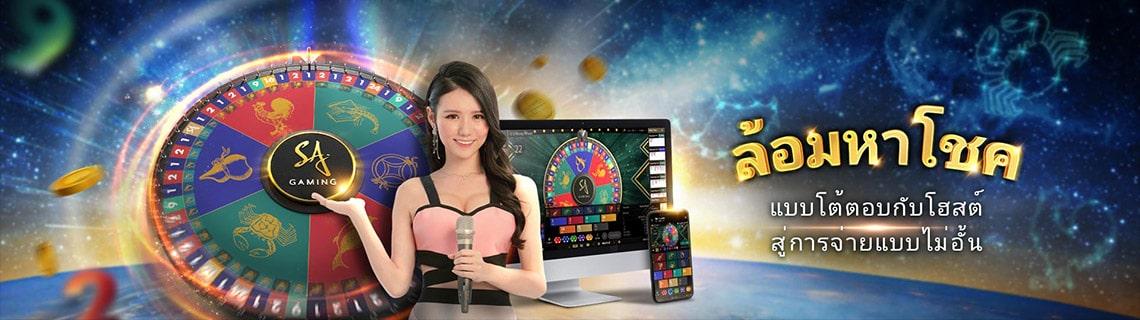 ล้อมหาโชค Money Wheel SA Gaming