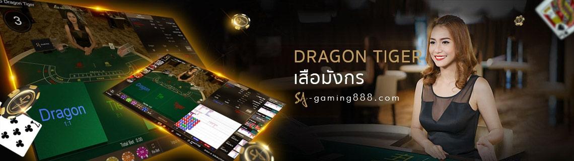 เสือมังกร Dragon Tiger SA Gaming
