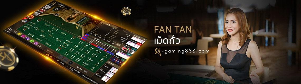 เม็ดถั่ว Fan Tan SA Gaming