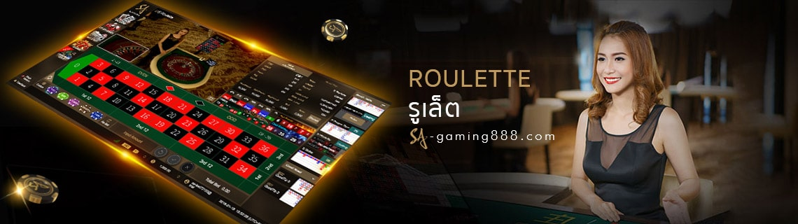 รูเล็ต Roulette SA Gaming