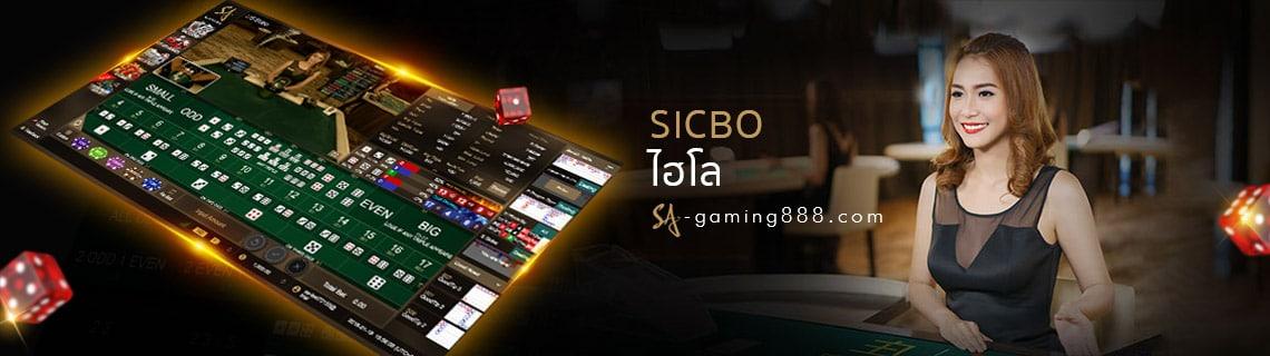 ไฮโล Sicbo SA Gaming