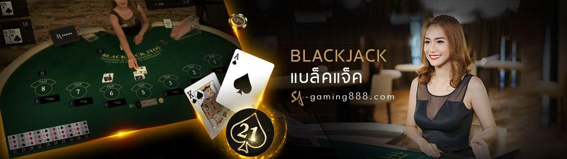 แบล็คแจ็ค Blackjack SA Gaming