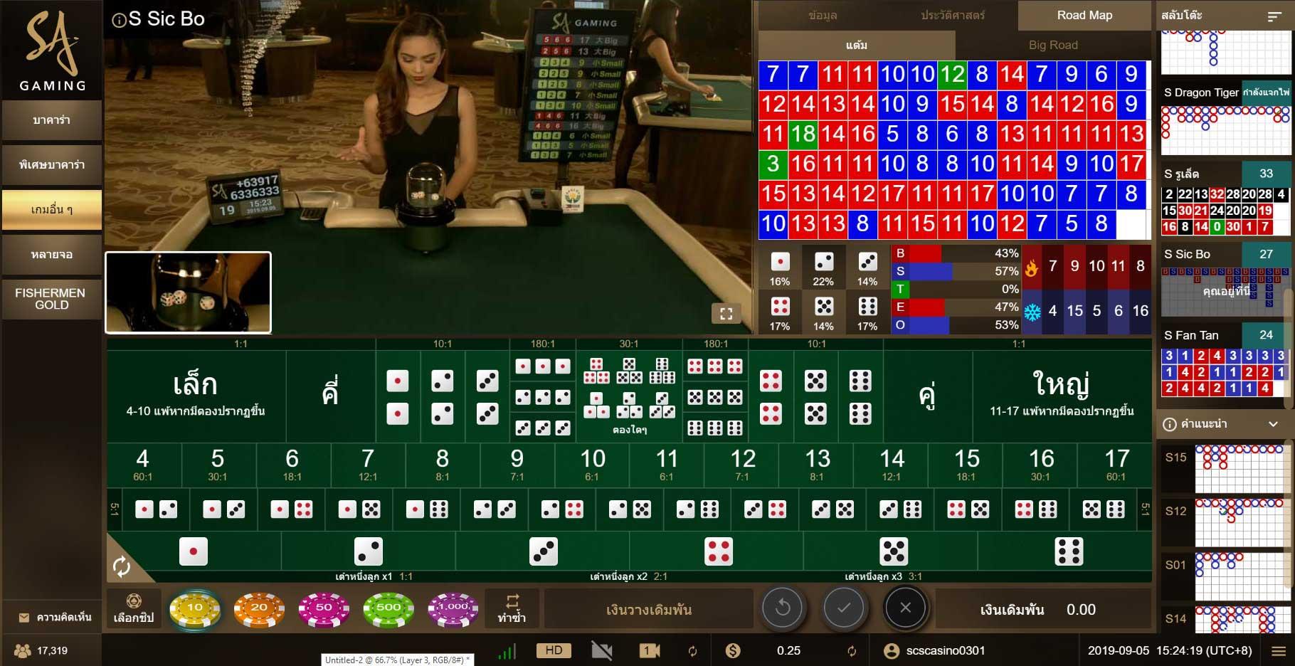หน้าการเล่น ไฮโล SA Gaming